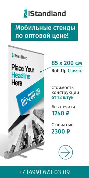 Мобильные стенды по оптовой цене Istandland